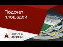 Урок AutoCAD Подсчет площадей в Автокад