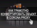 Преимущества Corona Proxy Как грамотно конвертировать объект в Corona Proxy