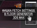 Изменение настроек пола в Floor generator 3ds Max. Фишка Fetch Settings в Floor generator