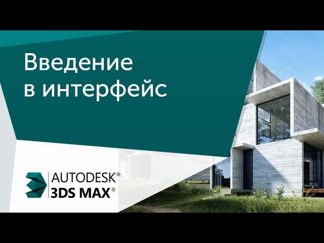3ds Max Введение в интерфейс