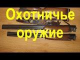 Охотничье оружие. Классическая курковая двустволка. Ружье ИЖ-59. Заточка клинка.