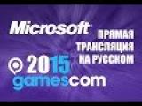 Прямая трансляция Gamescom 2015 на русском языке — Microsoft (HD)