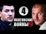 Ментовские войны 9 сезон 4 серия  (2015) Криминальный сериал