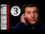 Ментовские войны 9 сезон 3 серия (2015) Драма,боевик,детектив,сериал,фильм,кино