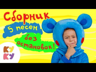 Мультфильмы и песни для детей | КУКУТИКИ | Сборник из пяти песенок