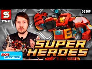 Обзор SY360A Iron man meh, лего супергерои, лего железный человек косюм Мои игрушки