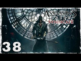 Xbox One Assassin's Creed Syndicate. 38 Иви - гроза Лондона.