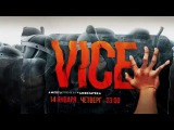 VICE | Трейлер