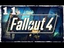 Fallout 4. 11: Лексингтон.