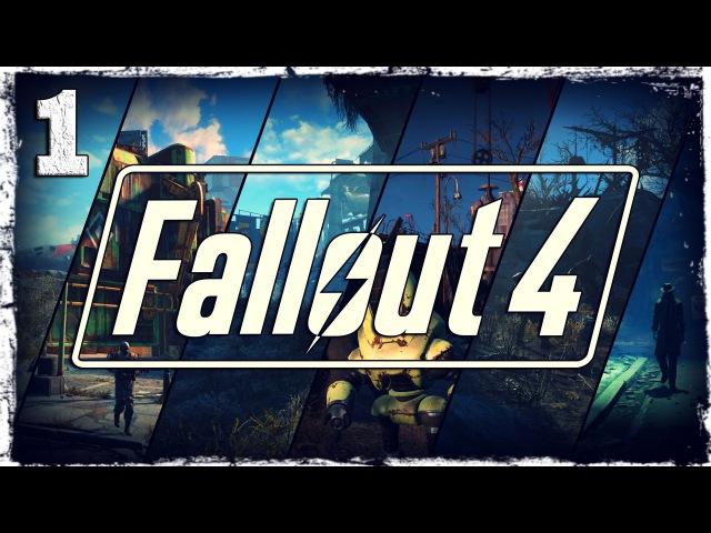 Fallout 4. 1: День, когда мир содрогнулся.