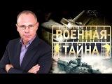 Военная тайна. Зачем турки сбили наш самолет (1 часть) 2015