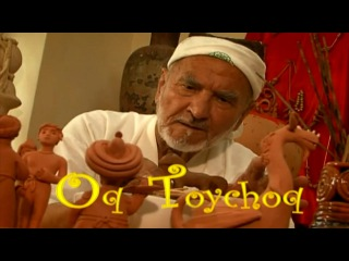 Oq toychoq (multfilm) | Ок тойчок (мультфильм)