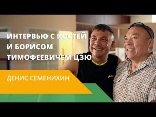 Интервью с отцом Кости Цзю - Борисом Тимофеевичем Цзю [KoryoSaramTV]