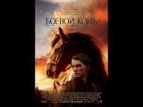 Боевой конь. Русский трейлер '2012' (JSM). HD