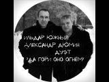 HD. Александр Дюмин -Дуэты