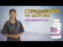 БАД Хромлипаза . Эксперт-консультант Ольга Бондарева о сахарном диабете.