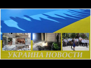 ►УКРАИНА. ГОРЛОВКА. ВЗРЫВ В ОДЕССЕ. МИТИНГ ВОЗЛЕ ПОСОЛЬСТВА США◄02.07.2015◄(Свежие новости Украины)◄