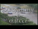 ►НАВОДНЕНИЕ В ОДЕССЕ◄02.07.2015◄ПОТОП В ОДЕССЕ◄(Свежие новости Украины сегодня)◄