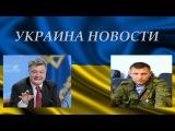 ►ЗАЯВЛЕНИЕ ЗАХАРЧЕНКО, ПОРОШЕНКО., БЛОКАДА И ОБСТРЕЛЫ ДОНБАССА◄02.07.2015◄(Свежие новости Украины )◄