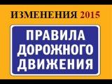 ►НОВЫЕ ИЗМЕНЕНИЯ В ПДД С 1 ИЮЛЯ 2015г.◄◄ЕВРОПРОТОКОЛ◄(Свежие новости России )◄