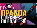 FNAF Приколы и пародии ПРАВДА о песнях по FNAF ШОК!