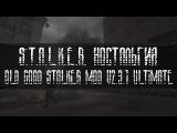 S.T.A.L.K.E.R. НОСТАЛЬГИЯ: OLD GOOD STALKER MOD [Konnor Play]