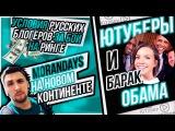 MoranDays и новый континент, проблемы Nemagia на ютуб, Barack Obama с блогерами | Ютубер