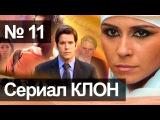 Клон 11 Серия  ( озвучка первого канала)