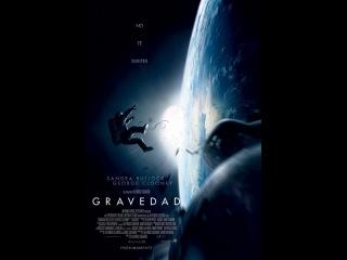 Гравитация. Русский фан-тизер '2013'. HD
