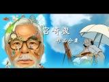 Шокирующие теории об аниме фильмах Миядзаки