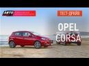 Тест-драйв - Opel Corsa 2015 Наши тесты - АВТО ПЛЮС