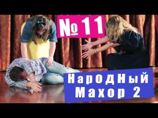 Народный Махор 2. Выпуск 11. Песни