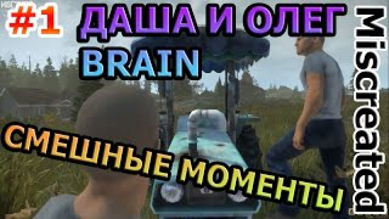 Miscreated - Олег Брейн и Даша Рейн. Самые лучшие, интересные и смешные моменты! 1