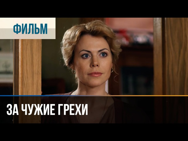 ▶️ За чужие грехи - Мелодрама | Фильмы и сериалы - Русские мелодрамы