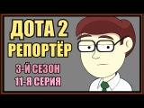Дота 2 Репортёр - 3-й Сезон - 11-я (51-я) Серия