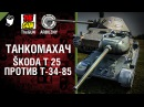 Škoda T 25 против Т-34-85 - Танкомахач №47 - от ARBUZNY и TheGUN World of Tanks