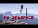 НА ЭЛЬБРУСЕ Эдуард Суровый
