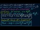 Сумма и разность синусов. Тригонометрия-13
