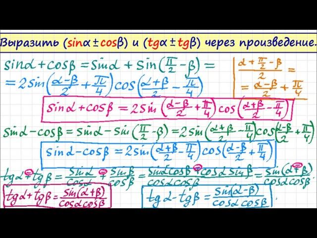 Сумма и разность синуса и косинуса через произведение. Тригонометрия-16