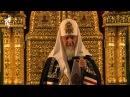 Проповедь Патриарха Кирилла в канун пятницы 1-й первой седмицы Великого поста