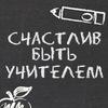 Счастлив быть учителем