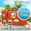iJoy-travel-Туристическая Компания
