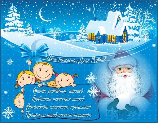 Поздравления деда мороза для детей на открытке
