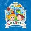 Детский город профессий КидБург| Санкт-Петербург