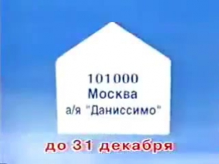 Staroetv.su / Реклама и анонс сериала Крот-2 (НТВ, 18.11.2002)