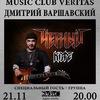 ОддисС на концерте в клубе Veritas 21nov2015