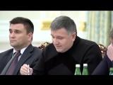 То самое скандальное видео Авакова и Саакашвили