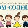 """""""Дом Солнца"""" - центр развития детей и взрослых"""