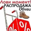 Распродажа обувь   topik.com.ua