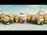 Новогодняя песня Миньонов